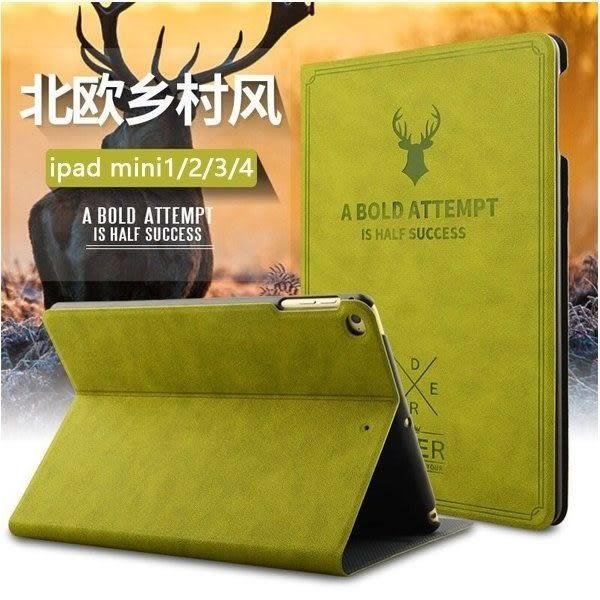鹿紋皮套 蘋果 ipad mini1/2/3  平板皮套 復古商務 iPad mini4 mini3 保護殼 支架 保護套 北歐風情