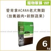 寵物家族-愛肯拿ACANA-老犬無穀配方(放養雞肉+新鮮蔬果)6kg