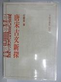 【書寶二手書T3/文學_FUL】唐宋古文新探_何寄澎_1990年