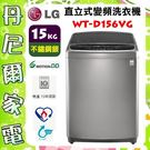 【LG 樂金】6MOTION DD直立式變頻洗衣機 / 15公斤 WT-D156VG 原廠保固 贈日系高級山水檯燈一組