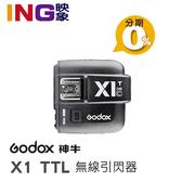 【24期0利率】GODOX神牛 X1TX TTL C/N/O/P/F/S 無線引閃器 X1T 觸發器 引閃發射器