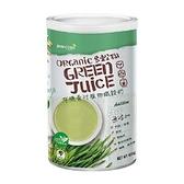 歐特有機青汁植物纖穀奶430 公克罐買1 送1 特惠中