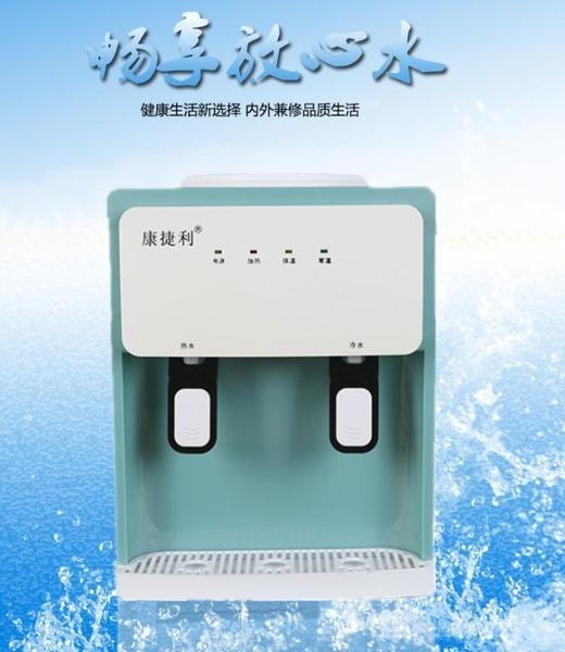 開飲機110V飲水機台式溫熱溫熱家用小型宿舍辦公製溫熱節能開水熱水器桶通用 小山好物