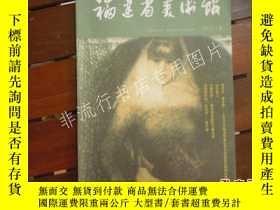 二手書博民逛書店期刊雜誌:福建省美術館2012年第2期罕見16開Y10581