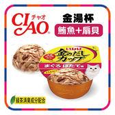 【日本直送】CIAO 金湯杯-鮪魚+扇貝 70g(IMC-135)-48元 可超取(C002G35)