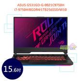 ASUS G531GD-G-0021C9750H 15.6吋 ◤0利率◢ ROG 電競 筆電 (i7-9750H/8GDR4/1TB256SSD/W10)