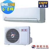 ↙0利率/免運費↙HAWRIN華菱 *約8坪* 變頻冷暖 分離式冷氣 DTS-50KIVSH/DNS-50KIVSH【南霸天電器百貨】