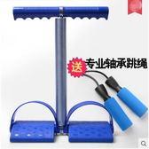 拉力繩 - 仰臥起坐拉力器健身器材 家用瘦腰利器運動收腹肌腳蹬
