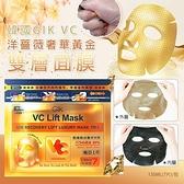 韓國GIK VC洋薔薇奢華黃金雙層面膜/包