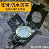 戶外指南針高精度多功能指北針專業地質羅盤儀探險定向越野運動  (橙子精品)