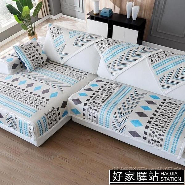 防滑沙發墊布藝北歐簡約沙發套罩四季通用沙發巾全蓋高檔坐墊墊子