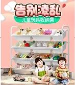 玩具收納架簡易儲物收納箱幼兒園玩具架置物架寶寶玩具收納櫃 YXS 【全館免運】