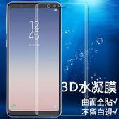 兩組入 滿版 三星 Galaxy A8 A8plus 2018 水凝膜 6D金剛 手機膜  防刮 保護膜 高清 隱形 螢幕保護貼