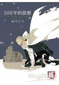 500年的依戀(全)