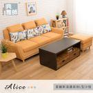沙發 L型沙發  典雅大師 Alice愛麗斯滾邊高背L型沙發三色/351卡、352黃、353藍【多瓦娜】【預購】
