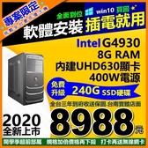 全新Intel G4930 3.2G雙核心8G Ram 240G極速硬碟含WIN10系統三年保可刷分期打卡再送無線網卡