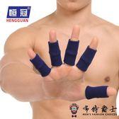 專業籃球運動護指排球羽毛球登山健身護具防滑指套加長透氣【618又一發好康八折】