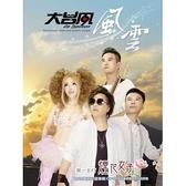 大台風 風雲 CD附DVD 免運 (購潮8)