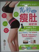 【書寶二手書T1/美容_ZJJ】不讓你多胖1公分!10秒有感的瘦肚減肥操_呂紹達_附光碟