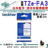 Brother TZe-FA3 白布藍字 12mm 燙印布質標籤帶