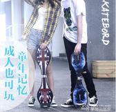 兒童兩輪滑板初學者6歲男孩女生成人活力板搖擺雙2二輪游龍滑板車YYJ  夢想生活家