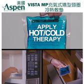 【又強】美國ASPEN VISTA MP充氣式矯型頸圈冷熱敷墊(耶思本脊椎裝具(未滅菌))