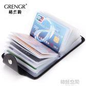 時尚女士卡包男士多卡位名片夾 商務銀行信用卡套真牛皮駕駛證小 韓語空間
