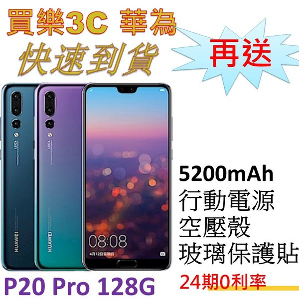 HUAWEI P20 Pro 手機 128G【送 5200mAh行動電源+空壓殼+玻璃保護貼】24期0利率 華為