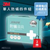 【嚴選防螨寢具】(量販兩入) 3M 防蹣寢具 單人四件組 AB-3111(含 枕套 被套 床包套)原廠/公司貨