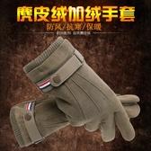 保暖手套 手套男冬季保暖加絨加厚麂皮絨手套戶外運動騎車電動車觸屏棉手套【快速出貨】