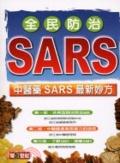 二手書博民逛書店《全民防治SARS手冊: 中醫藥SARS最新妙方》 R2Y ISBN:9574525449