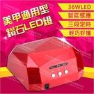 鑽石型36W自動感應式LED美甲燈-單入(特價品不挑色)[55741]