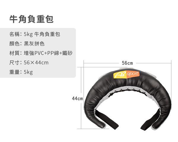 〔5KG〕牛角包/牛角袋/負重包/保加利亞包/訓練袋