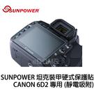 SUNPOWER 坦克裝甲 靜電式 LCD 硬式保護貼 CANON 6D2 專用 (免運 湧蓮公司貨) 6D Mark II 8H水晶玻璃