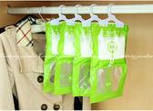 【除濕袋】衣櫃吊掛式吸濕袋 衣櫥內除溼袋 乾燥劑吸溼袋 防潮掛袋 除濕包集水袋
