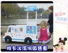 麗嬰兒童玩具館~馬克文生-胖卡電動車(冰淇淋/燒烤/漢堡)販售車.可騎乘兒童電動車