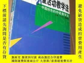 二手書博民逛書店罕見英語雙重活動教學法——中國特色的外語教學法Y21794 王才
