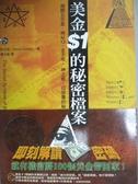 【書寶二手書T1/科學_HRN】美金$1的秘密檔案_楊玉齡, 歐瓦森