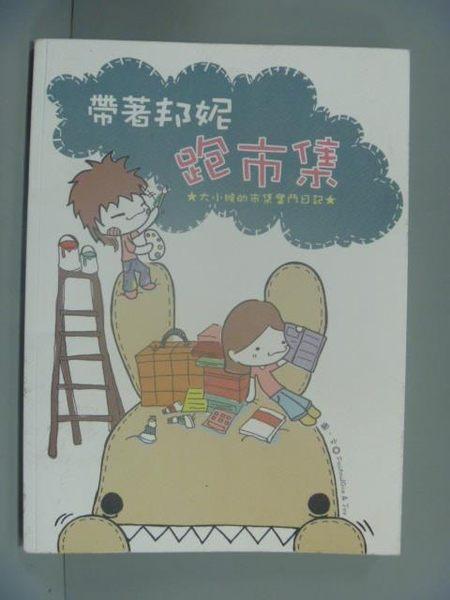 【書寶二手書T4/繪本_ZCB】帶著邦妮跑市集:大小猴的市集奮鬥日記_Foufou/Gia&Joy