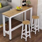 吧台桌 靠牆吧台桌簡約家用餐桌窄桌子長條桌高腳桌奶茶店桌椅組合吧台椅【幸福小屋】