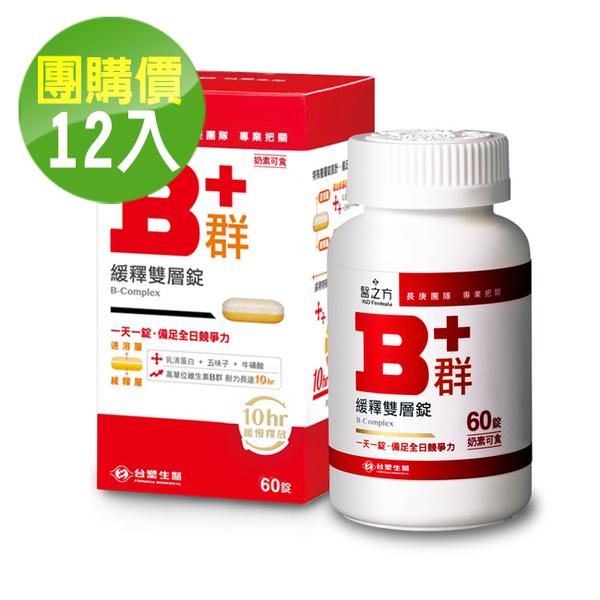 防疫作戰特殺↘台塑生醫 緩釋B群雙層錠(60錠/瓶) 12瓶/組