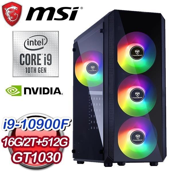 【南紡購物中心】微星系列【伏兵班陣】i9-10900F十核 GT1030 電競電腦(16G/512G SSD/2T)