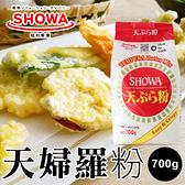 日本 SHOWA 昭和 天婦羅粉 700g 天婦羅炸粉 炸物粉 酥炸粉 炸粉 調味 調味粉 料理粉