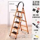 梯子室內人字梯家用折疊五步加厚伸縮多功能移動扶梯踏板爬梯CY『小淇嚴選』