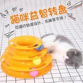 寵物貓轉盤貓咪用品貓玩具三層貓轉盤球逗貓棒套裝小貓喜愛的