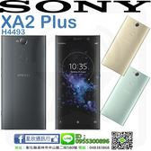 【星欣】Sony Xperia XA2 Plus (H4493) 6G/64G ISO12800感光度 旗艦2300萬畫素 高通630處理器 直購價