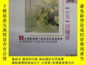 二手書博民逛書店螢窗小語罕見(4)Y27895 劉墉 灕江出版社 出版1994