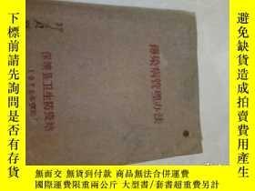 二手書博民逛書店罕見傳染病管理辦法Y260897 保靖縣衛生防疫站 出版1975