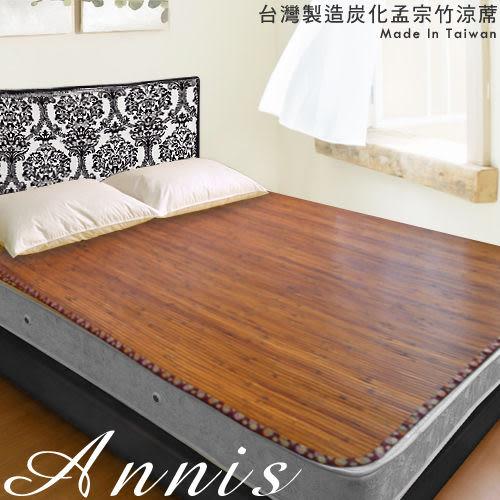 【安妮絲Annis】台灣製造天然炭化竹蓆/涼蓆(3x6尺單人)11mm大寬版竹片專利無線‧清涼夏透氣散熱強