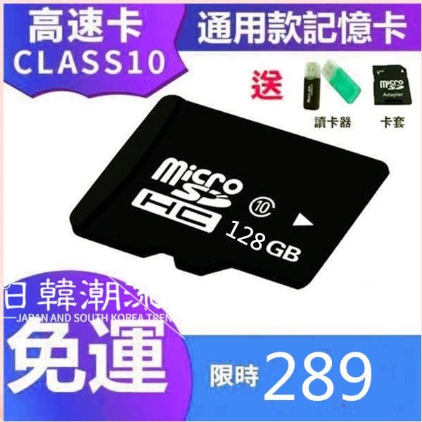 滿688元8折 現貨 記憶卡  sd記憶卡128g高速sd卡128G儲存行車記錄儀內存卡 現貨
